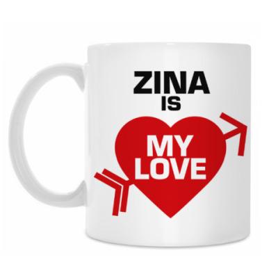 Кружка Зина - моя любовь