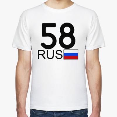 Футболка 58 RUS (A777AA)