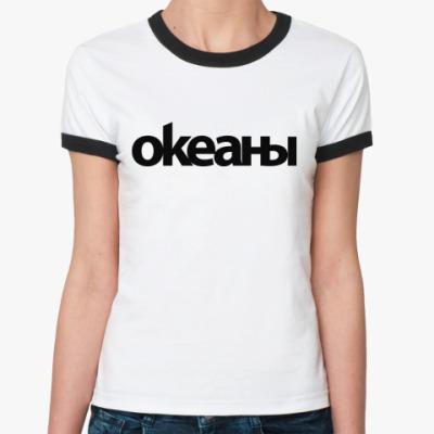 Женская футболка Ringer-T океаны