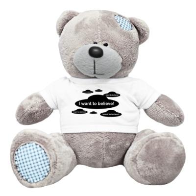 Плюшевый мишка Тедди X-files