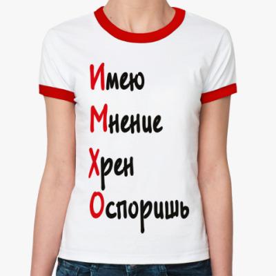 Женская футболка Ringer-T ИМХО