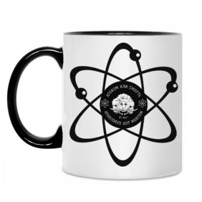 Кружка Атеизм или Cмерть Science!