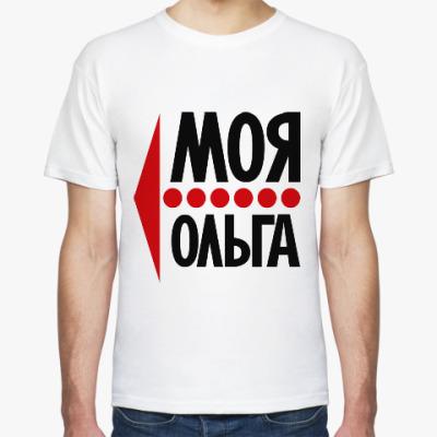 Футболка Моя Ольга