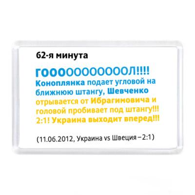 Магнит  2й гол Украина-Швеция
