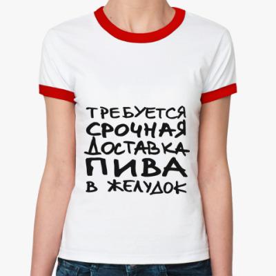 Женская футболка Ringer-T Пива в желудок