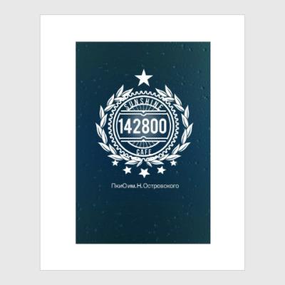 Постер 142800