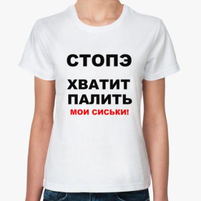Классическая футболка Стопэ