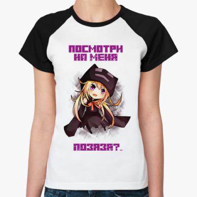 Женская футболка реглан Милый эндермен