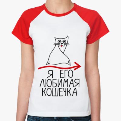 Женская футболка реглан Я его любимая кошечка
