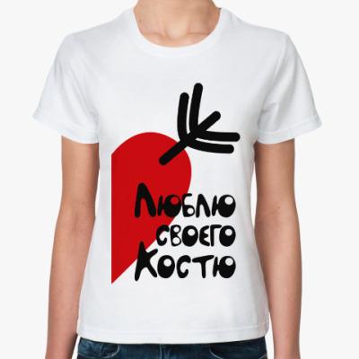 Классическая футболка Люблю своего Костю
