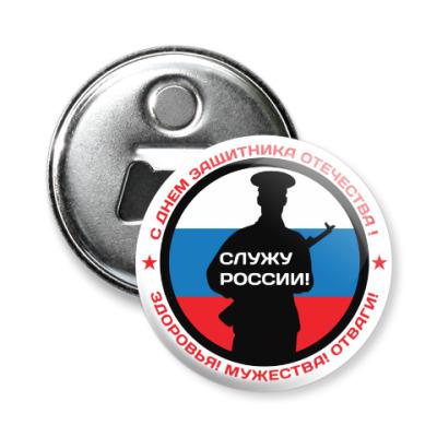 Магнит-открывашка 23 февраля - Россия