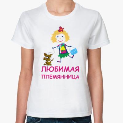 Классическая футболка Для любимой племянницы