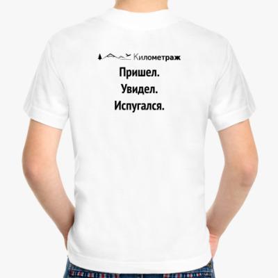 Детская футболка Пришел Увидел Испугался