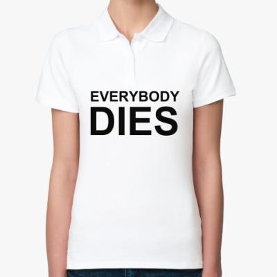 Женская рубашка поло Everybody Dies