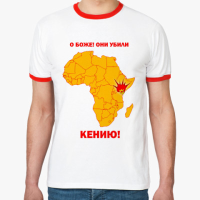 Футболка Ringer-T Они убили Кению!