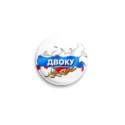 "Значок 25мм  25 мм ""ДВОКУ"""