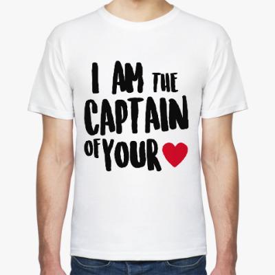 Футболка Капитан твоего сердца