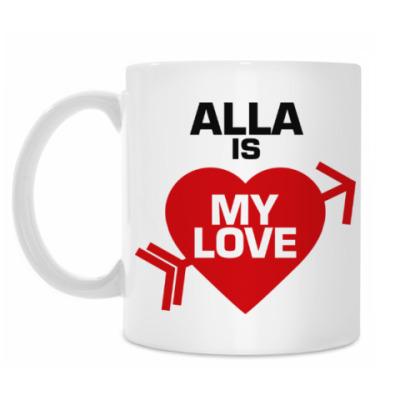 Кружка Алла - моя любовь