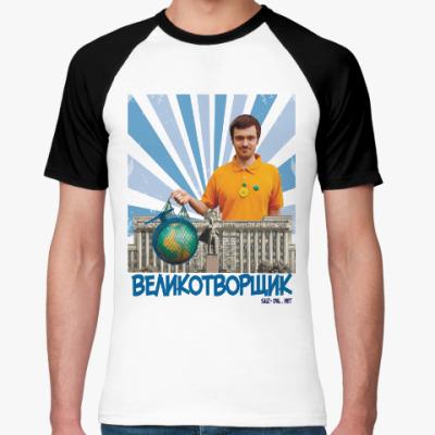 Футболка реглан Великотворщик  1