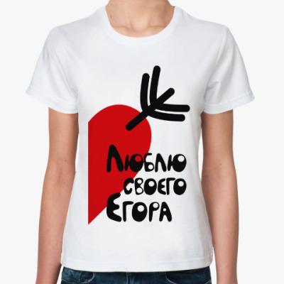 Классическая футболка Люблю своего Егора