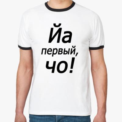 Футболка Ringer-T ПЕРВЫЙ