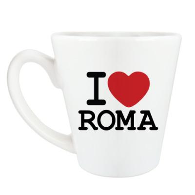 Чашка Латте I Love Roma