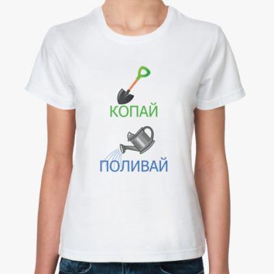 Классическая футболка Копай-Поливай