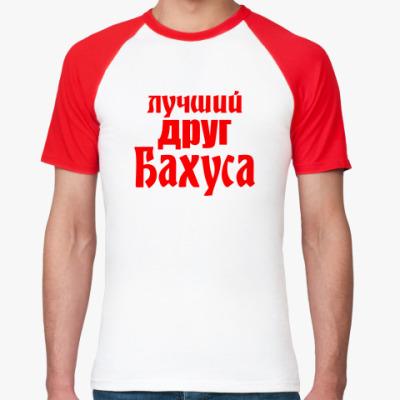 Футболка реглан Лучший друг Бахуса