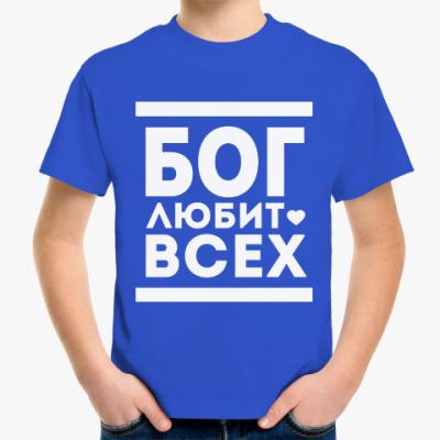 Детская футболка Бог Любит Всех!
