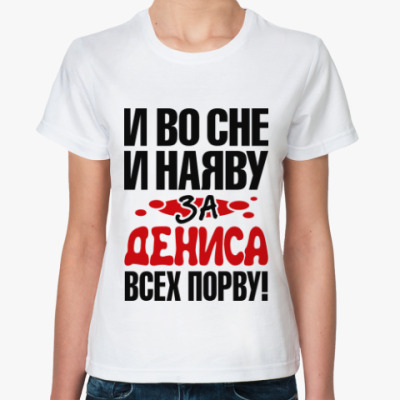 Классическая футболка за Дениса всех порву