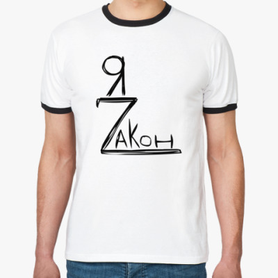 Футболка Ringer-T Я Zакон