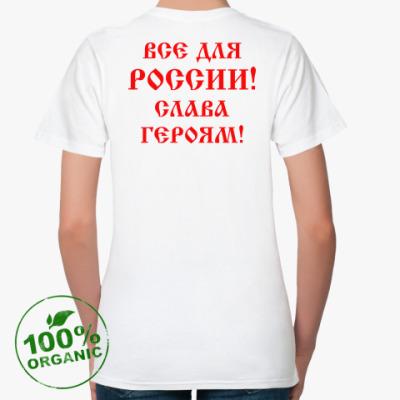Женская футболка из органик-хлопка Мы русские!