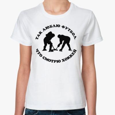 Классическая футболка Смотрю Хоккей