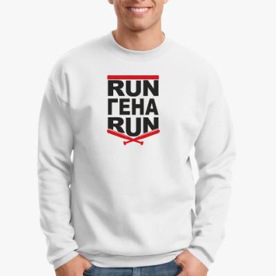 Свитшот Run Гена run