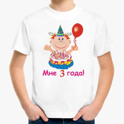 Детская футболка Ура! Мне уже три!