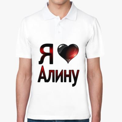 Рубашка поло Я люблю Алину