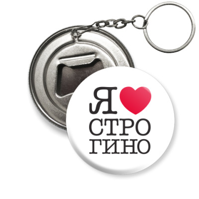 Брелок-открывашка I Love Strogino