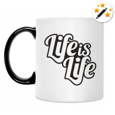 Кружка-хамелеон Жизнь - это жизнь