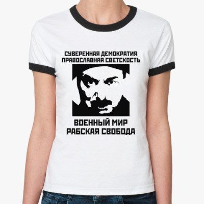 Женская футболка Ringer-T Православная светскость.