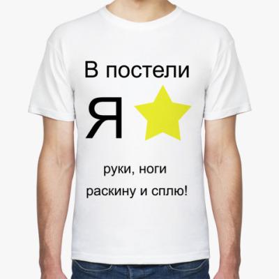 Футболка звезда в постели