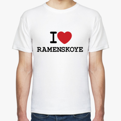 Футболка I Love Ramenskoye