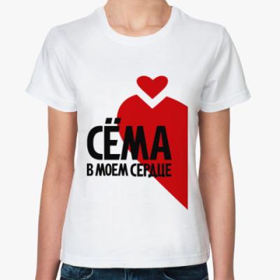 Классическая футболка Сёма в моем сердце