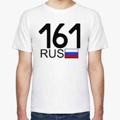 Футболка 161 RUS (A777AA)