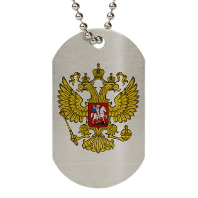 Жетон dog-tag Герб России