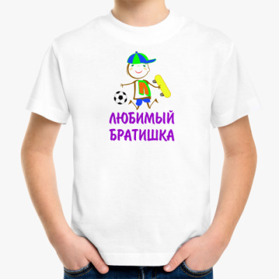 Детская футболка Для Любимого Братишки