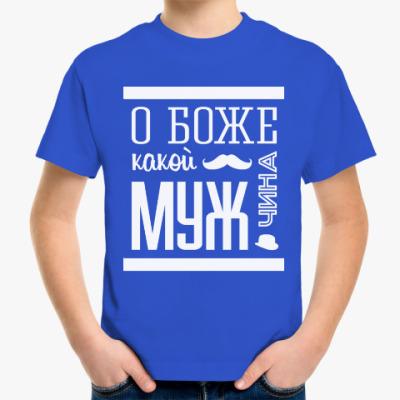 Детская футболка О Боже Какой Мужчина!