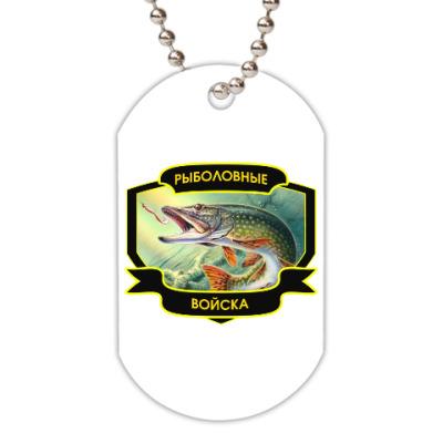 Жетон dog-tag Рыболовные войска