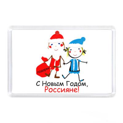 Магнит С Новым Годом, Россияне!