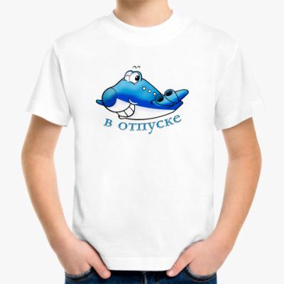 Детская футболка В отпуске