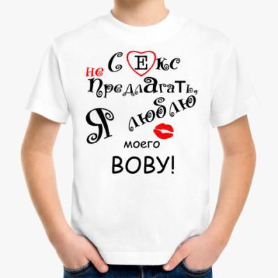 Детская футболка Я очень люблю...